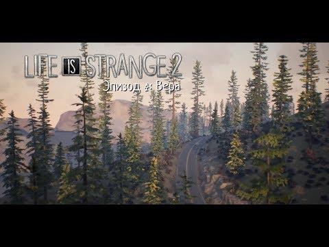 Life Is Strange 2. Эпизод 4: Вера  (без комментариев) [1440p]
