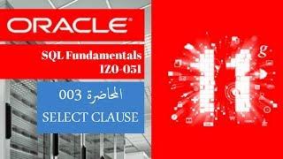 003 - Deyaa El-Nady - Oracle SQL Fund I - V I -  Lesson 1- Part 2 of 2 - جملة الإستعلام