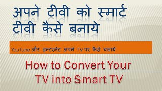 How to Convert your TV to Smart TV in hindi