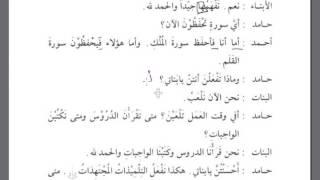 Том 2. урок 28 (12) Мединский курс арабского языка