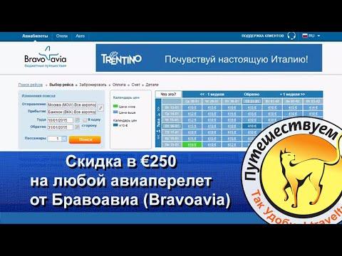 Скидка в €250 на любой авиаперелет от Бравоавиа (Bravoavia)