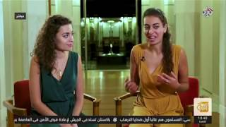The Ayoub Sisters - AlAraby TV Interview (Arabic)
