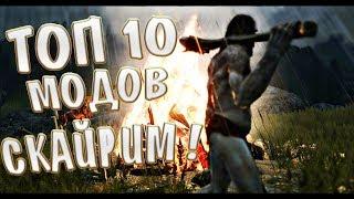 ТОП 10 МОДОВ ДЛЯ ИДЕАЛЬНОГО СКАЙРИМА