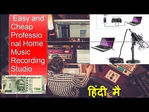 Easy And cheap home recording studio Under 500 Rs. 2018 ( होम रिकॉर्डिंग स्टूडियो 500 Rs under)