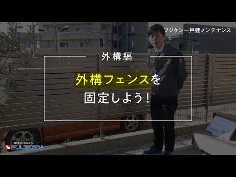 【戸建メンテナンス】外構編!フェンスを固定しよう!