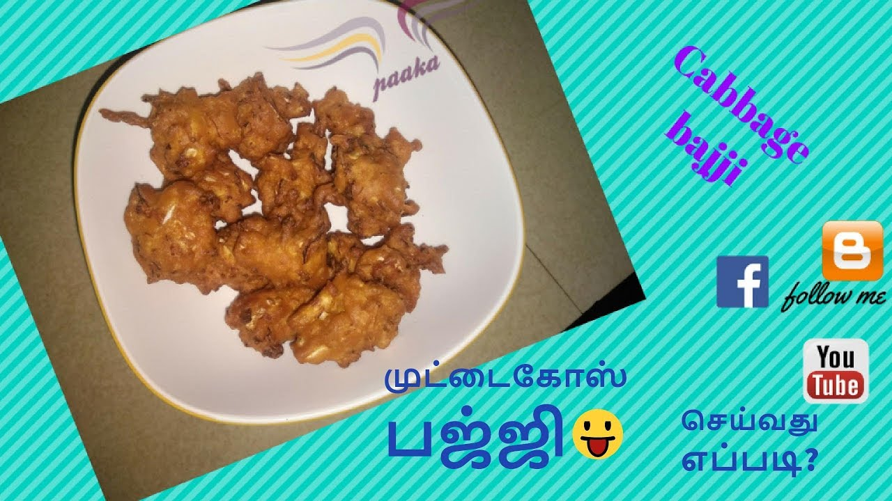 cabbage vada south indian recipe, cabbage bajji, tea time snack ...