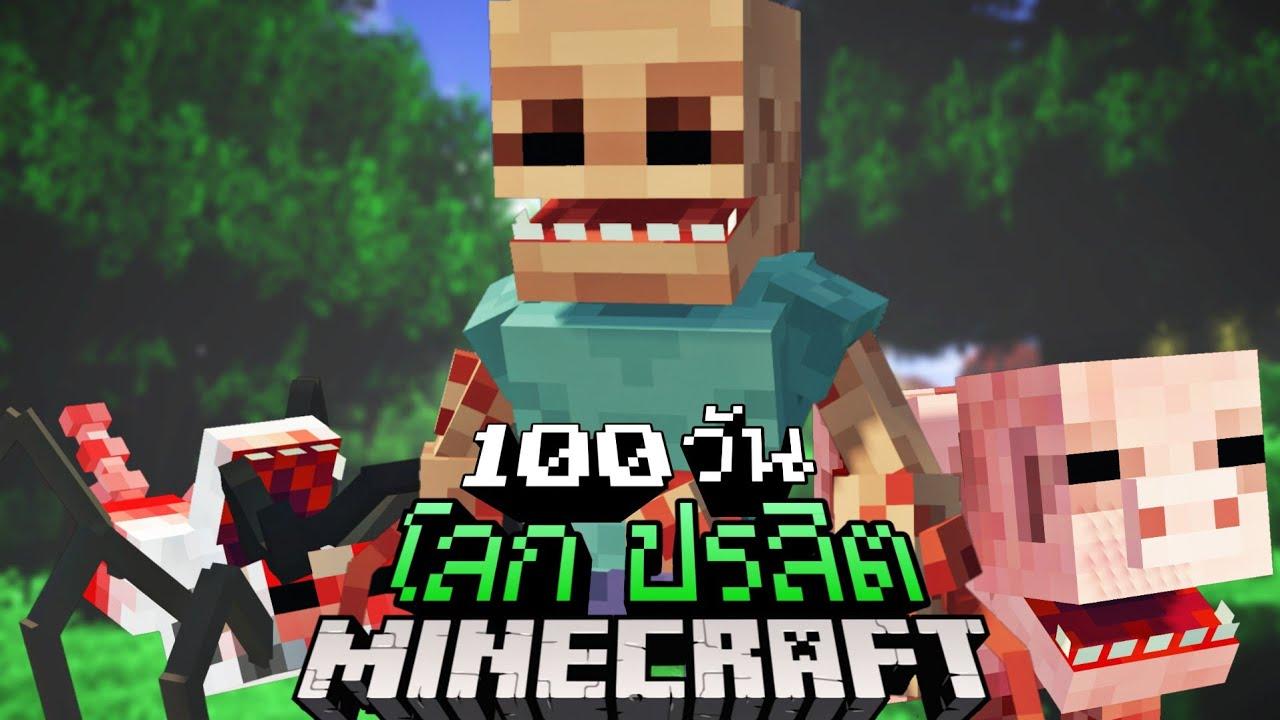 จะเป็นอย่างไร!? เอาชีวิตรอด 100วันในโลกปรสิต    Minecraft【100 Day Parasite】
