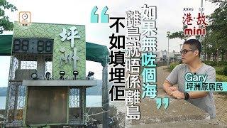 港故mini:坪洲居民享受島上生活 直指填海「滅」離島