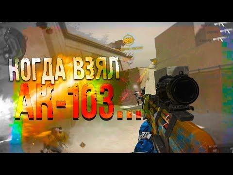 """Когда АК-103 ЛУЧШЕ АК """"АЛЬФА""""! (Warface) thumbnail"""