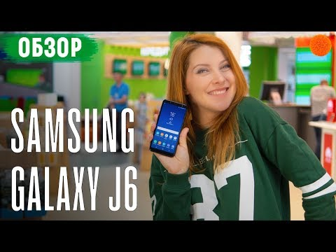 """Samsung Galaxy J6 - ПЕРВАЯ """"джейка"""" с Infinity Display ▶️ Обзор смартфона"""