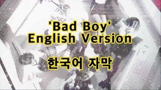 """Bad Boy"" English Version 한국어 자막"