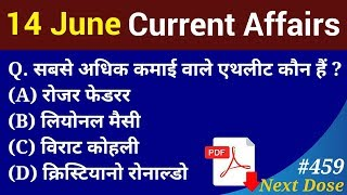 Next Dose #459 | 14 June 2019 Current Affairs | Daily Current Affairs | Current Affairs In Hindi