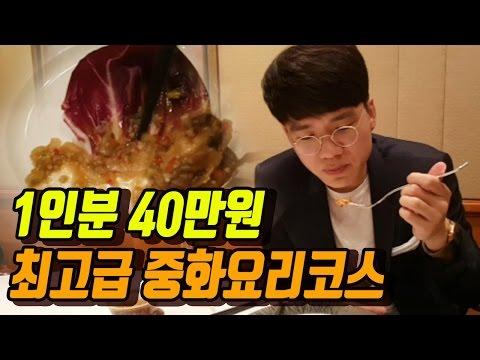 먹방 보겸] 1인분 40만원 최고급 호텔 중화요리 보슐랭가이드 8회