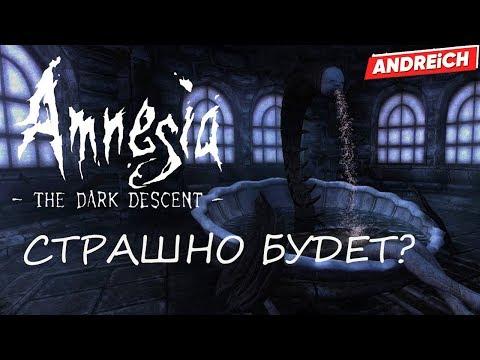 А СЕГОДНЯ СТРАШНО БУДЕТ? ♦ Amnesia The Dark Descent