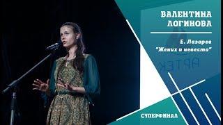 "Валентина Логинова | Е. Лазарев ""Жених и невеста"""