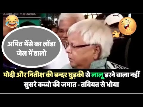 Lalu Yadav called Modi and Nitish Kawwa Bandar ki jodi, No one can mess with me