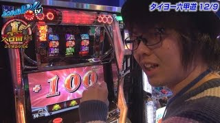 真・スロ番〜極み〜season2 vol.118