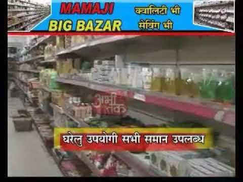 Korba mamaji big bazar