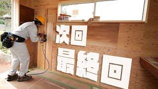 【DIY】次回最終回!タイニーハウス建築#13