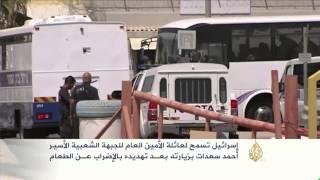 إسرائيل تسمح لعائلة الأمين العام للجبهة الشعبية بزيارته