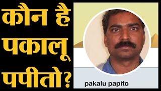 Pakalu Papito, जिसके चुटकुलों के स्क्रीनशॉट आग जैसे फैलते हैं | The Lallantop