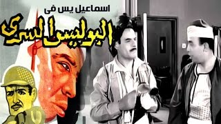 Ismael Yassin Fel Police El Sery Movie     فيلم أسماعيل يس فى البوليس السري