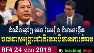 RFA Khmer Live TV 2018 | RFA Khmer Radio 2018 | Cambodia Hot News | Morning, On Wed 24 January 2018