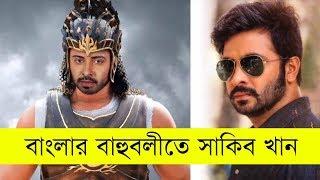 Shakib Khan in Bengali Bahubali movie | News update
