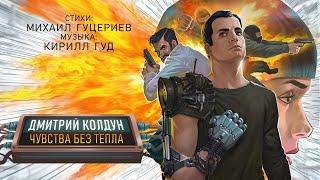 Дмитрий Колдун— «Чувства без тепла» (Official Lyric Video)