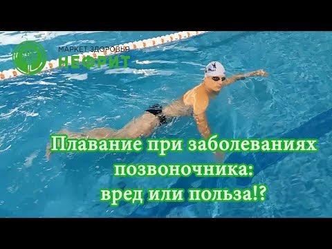 Плавание при Заболеваниях Позвоночника:  вред или польза!?