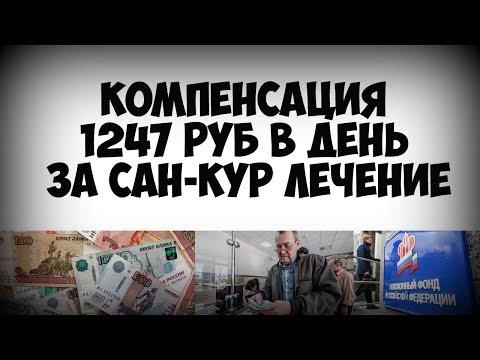 Компенсация 1247 рублей в день за санаторно курортное лечение после 1 мая