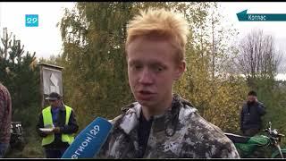 03.10.2018 Кантрі-крос Котлас