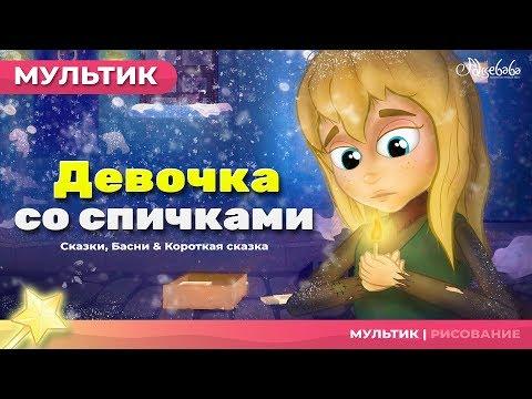 Девочка со спичками | Сказки для детей | анимация | Мультфильм