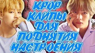 К-ПОП ПЕСНИ, КОТОРЫЕ Я МОГУ СЛУШАТЬ ВСЕГДА | МОИ ЛЮБИМЫЕ КЛИПЫ + BTS FMV и Fanfiction | BEST KPOP MV