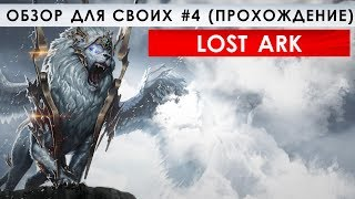 LOST ARK - ОБЗОР ДЛЯ СВОИХ #4 (прохождение)