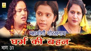 Mahayogi Gorakhnath Part 31 | धर्म की बहन | Vivek Tank | Hindi Ful Film | Sursatyam Music