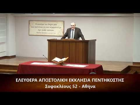 Αποκάλυψις Ιωάννου κεφ. γ' (3) 7-13 // Γιώργος Κοροβέσης