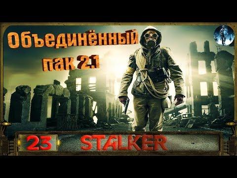 STALKER ОП 2.1 - 23: Круглов и его команда , Ружьё Охотника , Замеры на Янтаре