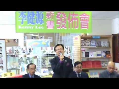 Kenny Lee李健源新書發佈會 2012-10-21-攝影機1號拍攝
