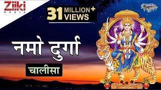 नमो नमो दुर्गे सुख करनी | Namo Namo Durgey Sukh Karni | Durga Chalisa