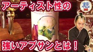 銀座 - 魔性の美酒「アブサン」を伝統的な方法でいただける銀座唯一のバー(4/4)