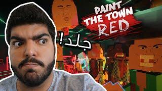 دم في كل مكان ! - Paint The Town RED