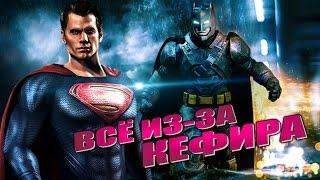 Бэтмен против Супермена (прикол)