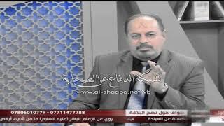 إتصال مسلم على قناة كربلاء صحة خطب علي في نهج البلاغة