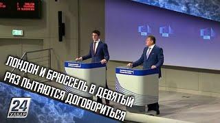Лондон и Брюссель в девятый раз пытаются договориться