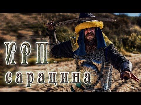 ИРП сарацина!!! Чем