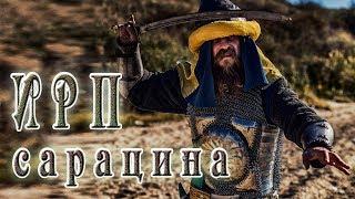 ИРП сарацина!!! Чем питались арабские воины средних веков