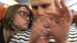 vlog/9 часов в полете/жжесть/выпустите меня///MamochkaDi