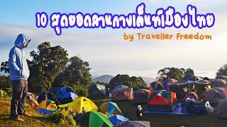 10 สุดยอดลานกางเต็นท์เมืองไทย