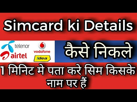 How to Know Sim Card Owner Name - Hindi /How to get details sim card in  phone 100% working trick